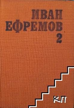 Избрани произведения в два тома. Том 2: Часът на бика