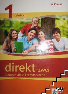 Direkt zwei - ниво 1 (A1): Учебник и учебна тетрадка за 9. клас