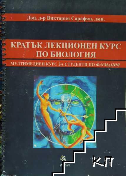 Кратък лекционен курс по биология + 2 бр. CD