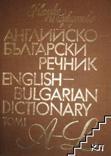 Английско-български речник. Том 1 / English-Bulgarian dictionary. Vol. 1
