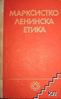 Марксистко-ленинска етика
