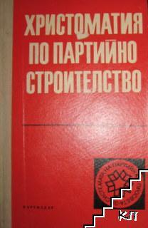 Христоматия по партийно строителство