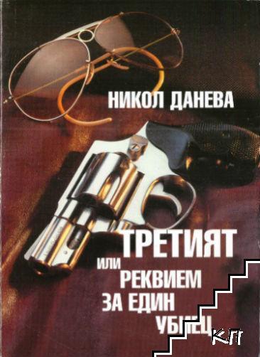 Третият, или реквием за един убиец