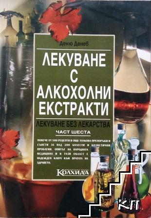 Лекуване без лекарства. Част 6: Лекуване с алкохолни екстракти