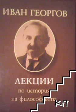 Лекции по история на философията