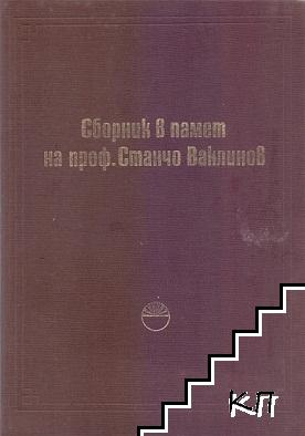 Сборник в памет на проф. Станчо Ваклинов