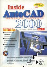 Inside AutoCAD 2000. Том 2