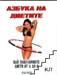 Азбука на диетите