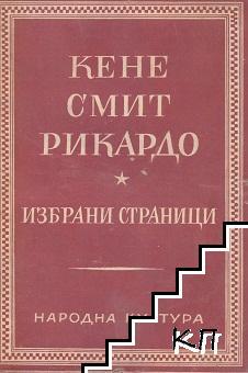 Предшественици на съвременния социализъм. Том 3: Кене, Смит и Рикардо