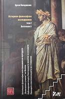 Историко-философски изследвания. Том 1: Античност