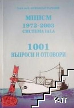 МППСМ 1972-2003