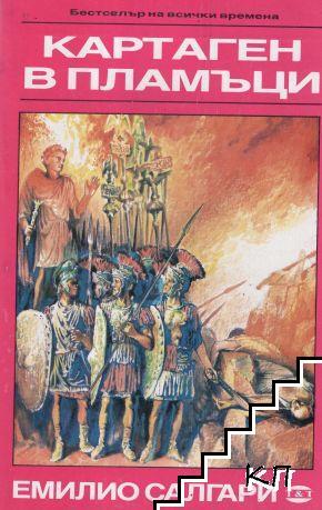 Картаген в пламъци