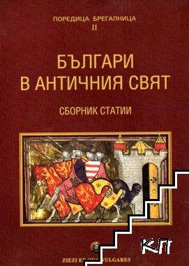 Българи в античния свят