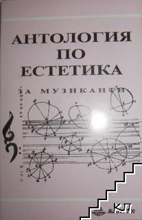 Антология по естетика. За музиканти