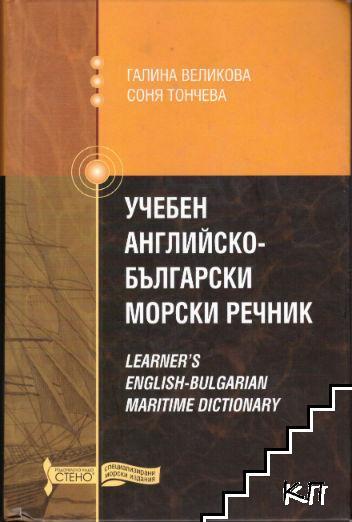 Учебен английско-български морски речник