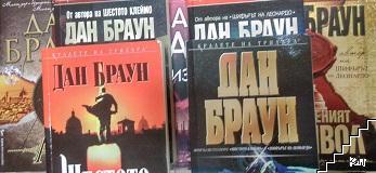 Дан Браун. Комплект от 7 книги