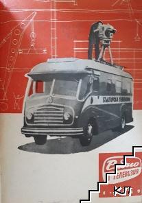 Радио и телевизия. Бр. 1-12 / 1959