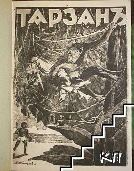 Тарзанъ и съкровищата на вълшебния градъ Опаръ