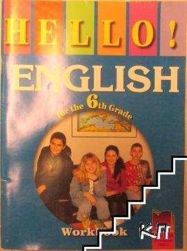Hello! English for the 6th grade. Workbook