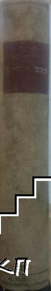 Епически песни / Мисъль. Литературенъ сборникъ. Книга 2 / 1910