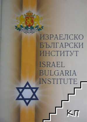 Израелско-български институт