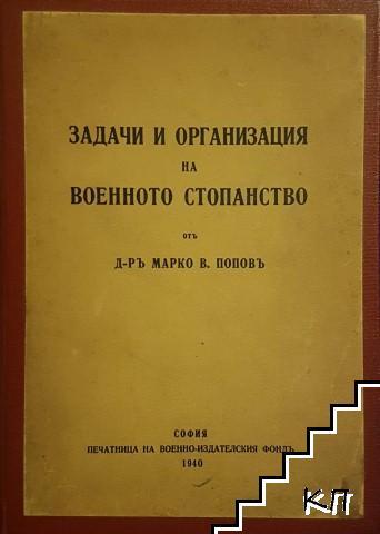 Задачи и организация на военното стопанство