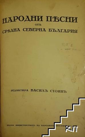 Народни песни отъ Средна Северна България / Народни песни отъ Тимокъ до Вита