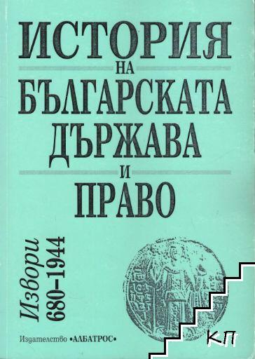 История на българската държава и право