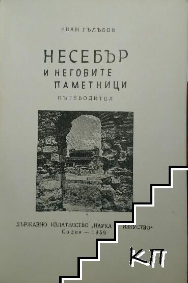 Несебър и неговите паметници (Допълнителна снимка 2)