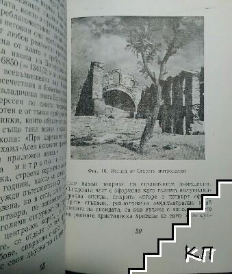 Несебър и неговите паметници (Допълнителна снимка 3)