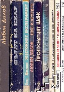 Любен Дилов. Комплект от 9 книги