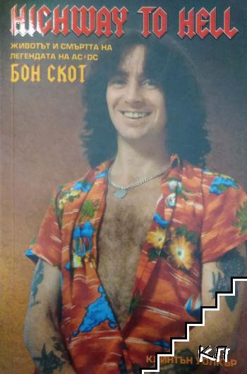 Highway to hell: Животът и смъртта на легендата на AC DC - Бон Скот