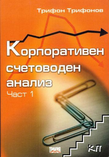 Корпоративен счетоводен анализ. Част 1