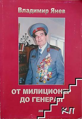 От милиционер до генерал