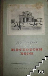 Московски зори