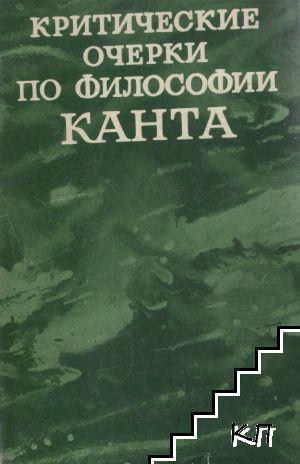 Критические очерки по философии Канта