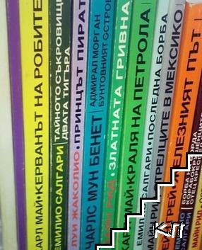 Бестселър на всички времена. Комплект от 13 книги