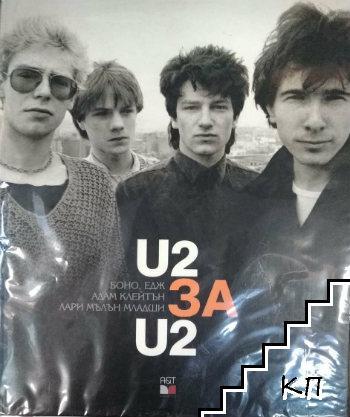 U2 за U2