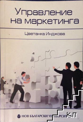 Управление на маркетинга