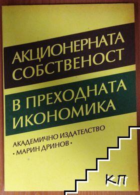 Акционерната собственост в преходната икономика