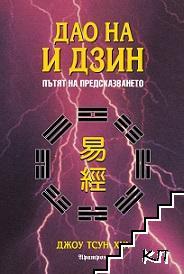 Дао на И Дзин: Пътят на предсказването