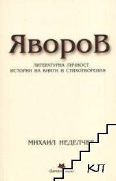 Яворов. Литературна личност