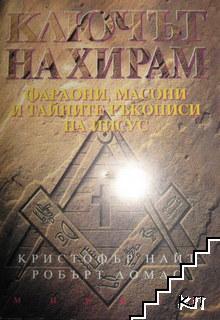 Ключът на Хирам