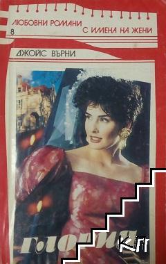 Любовни романи с имена на жени. Комплект от 5 книги