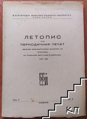 Летопис на периодичния печат. Кн. 5 / 1956