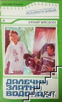 """Любовни романи """"Екзотика"""". Комплект от 6 книги"""