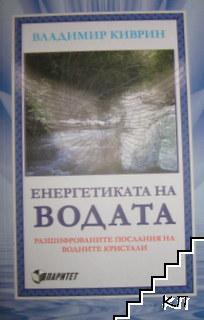 Енергетиката на водата. Разшифрованите послания на водните кристали