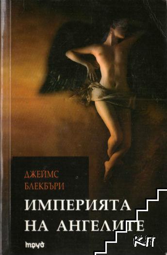 Империята на ангелите