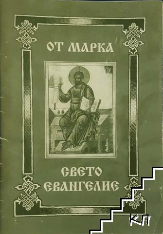 Светото евангелие от Марка