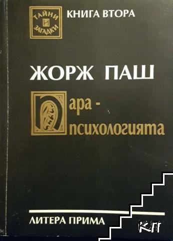 Парапсихологията